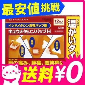 キュウメタシンパップ H 12枚 4個セットなら1個あたり669円  第2類医薬品