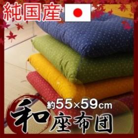 刺子プリント 和座布団  わらべ  (IT)サイズ:約55×59cm座布団 おしゃれ 国産 日本製 クッション 銘仙