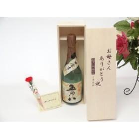 母の日 ギフトセット 日本酒セット お母さんありがとう木箱セット(菊水酒造 にごり酒 五郎八 720ml(新潟県))ごめお歳暮クリスマス