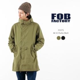 FOB FACTORY(FOBファクトリー) F2375 M-51 パーカーシェル / モッズコート / メンズ / 日本製