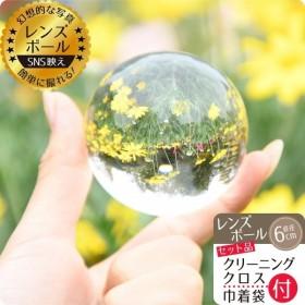 レンズボール 60mm 拭き取り布 巾着 セット クリスタルボール 無色透明 人工 水晶玉 撮影