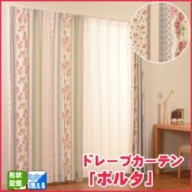 形状記憶 洗えるカーテン ポルタ UNI注文加工品幅150×丈90100105120135150cm 1枚ウォッシャブル 花柄 パッチワーク