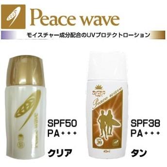 Peace wave [ピースウェーブ] UVプロテクト ローション SPF38 SPF50 PA+++ 液体 クリームタイプ 顔 全身用 日焼け止め