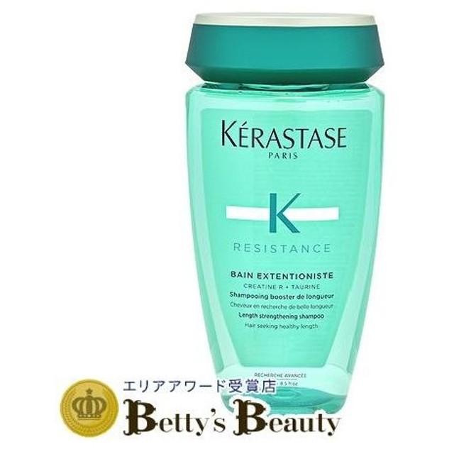 ケラスターゼ レジスタンス RE バン エクステンショニスト  250ml (シャンプー)  KERASTASE