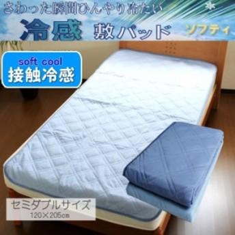 冷感 ソフトクール 敷きパッドシーツ セミダブルサイズ