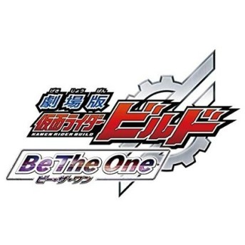 <DVD> 劇場版 仮面ライダービルド Be The One コレクターズパック