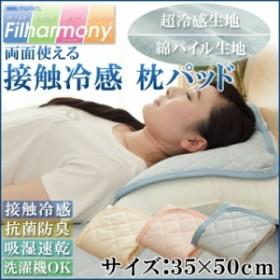 接触冷感 枕パッド 抗菌防臭防ダニ リバクール 枕パッド35×50cm枕パッド 夏用 ひんやり クール リバーシブル