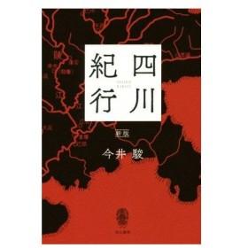 四川紀行 新版/今井駿(著者)