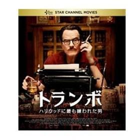 Blu-ray/トランボ ハリウッドに最も嫌われた男