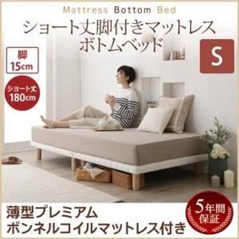 すのこベッド シングル [薄型プレミアムボンネルコイルマットレス付] マットレスカラー:ホワイト 搬入・組立・簡単 すのこ構造 ショ