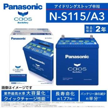 スズキ ランディ PANASONIC N-S115/A3 保証付
