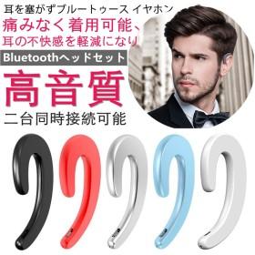 高音質耳掛け型 ワイヤレスイヤホン bluetooth ブルートゥース イヤホン 骨伝導 両耳通用 iPhone android アンドロイド スマホ 音楽 電量表示 スマホ 通話・音楽/運動イヤ
