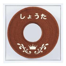 カトルクレー 名入れ手づくりココアバウム3.5cm たまひよSHOP・たまひよの内祝い