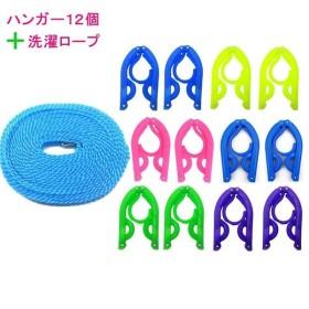 ハンガー Cosy Zone 携帯ハンガー 滑らない 折りたたみ式 旅行 出張 10個セット 洗濯ロープ付き