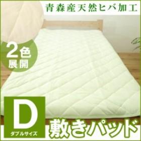 敷きパッド ダブル 綿100% ヒノール サイズ:140×205cm 抗菌防臭 青森産天然ヒバ加工