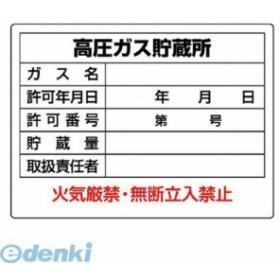【最大1000円OFFクーポン利用可能】ユニット [82756] 高圧ガス標識 高圧ガス貯蔵所・エコユニボード・450X600【期間:1/10 10:00~1/1