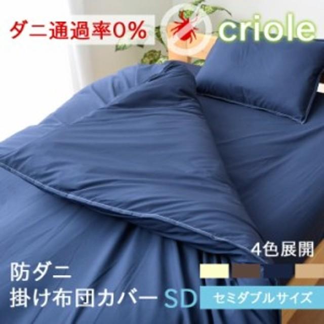 防ダニ 掛け布団カバー セミダブル クリオル セミダブル約170×210cm