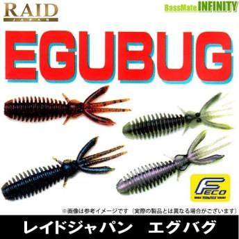 【Feco】RAID JAPAN レイドジャパン エグバグ 【メール便配送可】 【まとめ送料割】