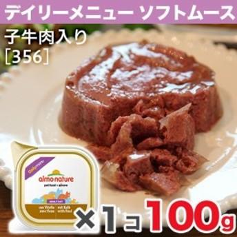 【almo nature アルモネイチャー】デイリーメニュー  子牛肉入りのソフトムース  トレイ  100g [356] 総合栄養食