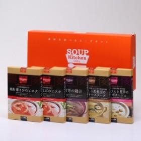 送料無料 大分は食材の宝庫。素材の味や特性を生かしたスープを作っています。スープキッチン大分5個セット 成美・大分県