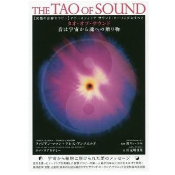 タオ・オブ・サウンド 音は宇宙から魂への贈り物 〈究極の音響セラピー〉アコースティック・サウンド・ヒーリングのすべて/ファビアン・ママン