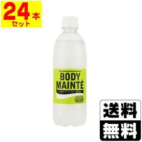 [大塚製薬]ボディメンテ ドリンク 500ml【1ケース(24本入)】