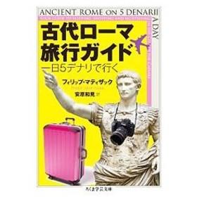 古代ローマ旅行ガイド/MatyszakPhilip