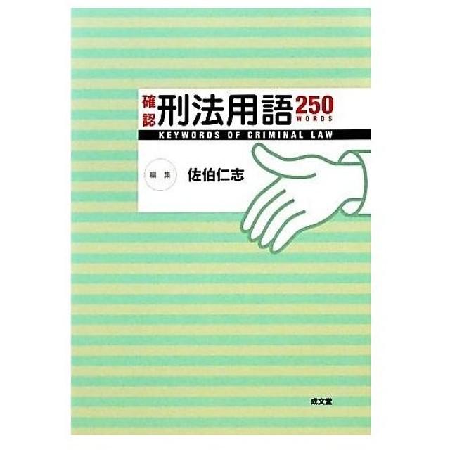 確認刑法用語250/佐伯仁志【編】