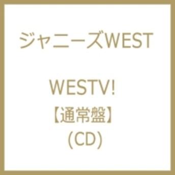 ジャニーズWEST/Westv!