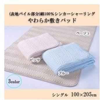 京都西川 (表地パイル部分)綿100%シンカーシャーリング やわらか敷きパッド シングル 100×205cm 5C-PT6104S