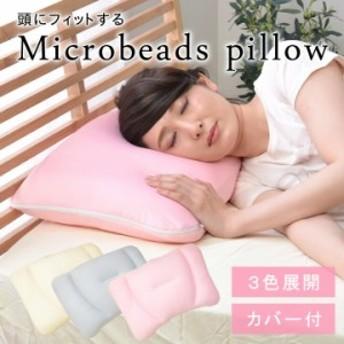 枕 ビーズ 横向き 洗える カバー付き マイクロビーズ枕 (tm)サイズ(約):43×63cm 送料無料