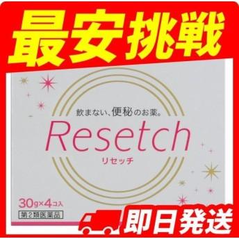 リセッチ 4個 第2類医薬品