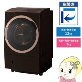 【設置込/左開き】TW-127X7L-T 東芝 ドラム式洗濯乾燥機12kg 乾燥7kg ZABOON グレインブラウン