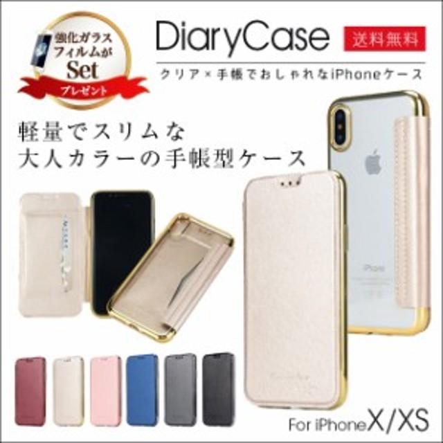 強化ガラスフィルム付き 送料無料 iphone x ケース iphone xs ケース レザー手帳型 iphoneXケース iPhone手帳型ケース カード収納
