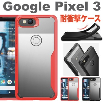 Google Pixel 3 スマホケース カバーワイヤレス充電対応