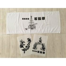 尾張津島秋まつり(石採祭車)タオル&クリアファイルセット