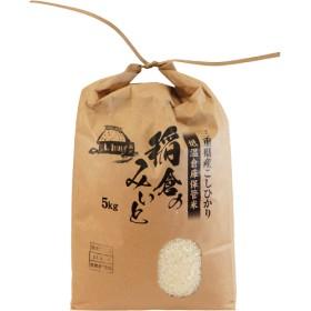 令和元年産 神宮奉納米 御糸地区の三重県産こしひかり (5kg)
