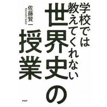 学校では教えてくれない世界史の授業/佐藤賢一(1968〜)