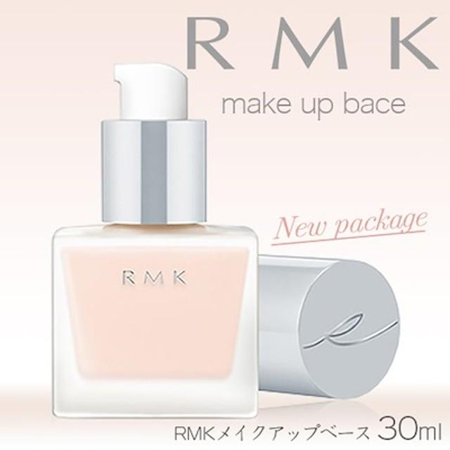 \送料無料 クーポン使用可/ RMK メイクアップベース・リキッド ファンデーション 各種 RMK ツヤ肌・透明感あふれる肌づくり