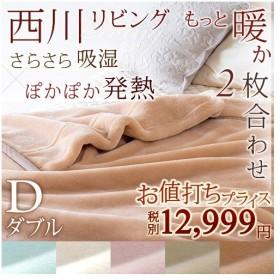 毛布 ダブル 2枚合わせ ブランケット 西川 アクリル毛布 無地 泉州仕立て 日本製