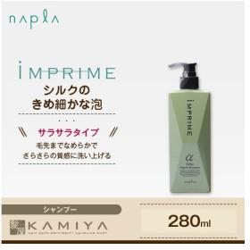 ナプラ インプライム シルキースムースシャンプー アルファ 280ml|ナプラ シャンプー 美容室専売 ボトル ポンプ お試し トライアル ダメージヘア あすつく対応