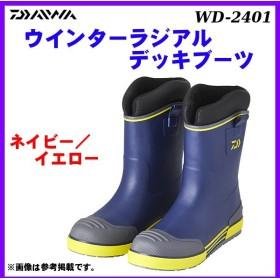 ダイワ  ウインターラジアルデッキブーツ  WD-2401  ネイビー/イエロー  L ( 26.5 )