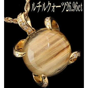 ルチルクォーツ 26.96ct ダイヤ 0.21ct ペンダント ネックレス K18 針入り水晶