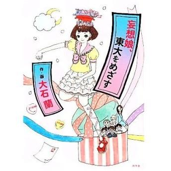 妄想娘、東大をめざす コミックエッセイ/大石蘭【作・画】