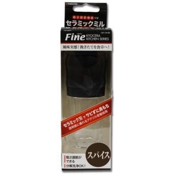 京セラ セラミックミル Fine スパイス・結晶塩用 1個