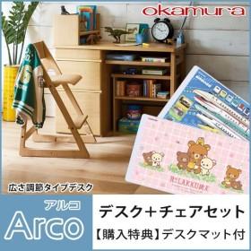 学習机 オカムラ アルコ (チェアセット)865JAT + 865JCC デスク+チェア Arco 岡村製作所 2019年度/天板幅調節/木製チェア/デスク/オークライト