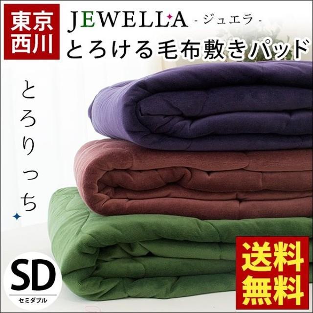 敷パッド セミダブル 東京西川 冬用 あったか とろける極細繊維 敷きパッド ジュエラ 秋冬