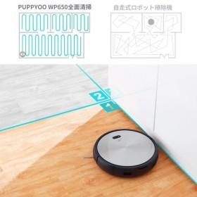 PUPPYOO ロボット掃除機 衝突&落下防止 自動充電 強力清掃 多彩な掃除モード 薄型 静音 リモコン付き