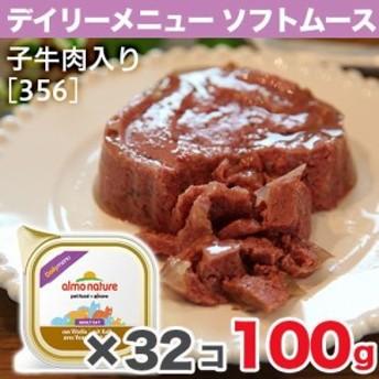 【almo nature アルモネイチャー】デイリーメニュー  子牛肉入りのソフトムース  トレイ  100g×32袋(1ケース) [356] 総合栄養食