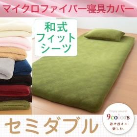9色×5サイズから選べる!マイクロファイバー寝具カバーリングシリーズ【Merka】メルカ 和式フィットシーツ セミダブル【送料無料】